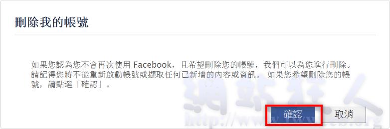 如何停用或完整刪除 Facebook 帳號,不再被社群媒體綁住 - 05