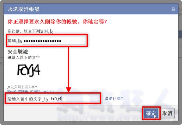 如何停用或完整刪除 Facebook 帳號,不再被社群媒體綁住 - 06