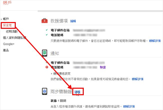 如何啟用Google兩步驟驗證,讓登入過程安全有保障,大家都安心-02
