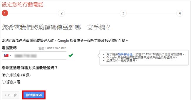 如何啟用Google兩步驟驗證,讓登入過程安全有保障,大家都安心-04