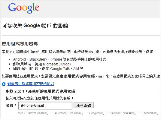 如何啟用Google兩步驟驗證,讓登入過程安全有保障,大家都安心-09