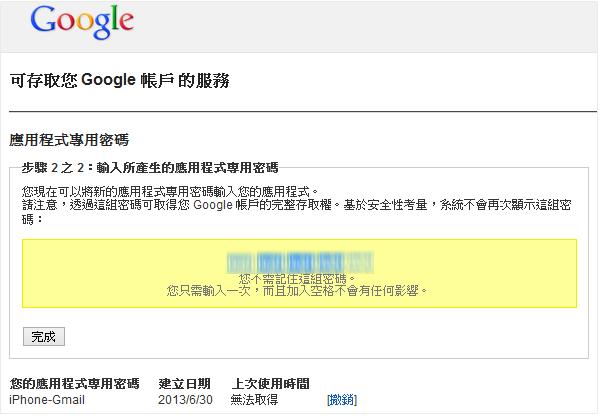 如何啟用Google兩步驟驗證,讓登入過程安全有保障,大家都安心-10