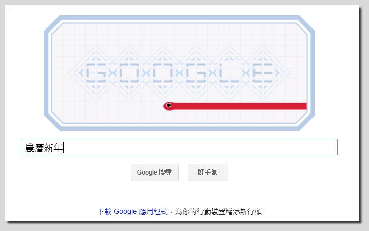 [Google Doodle] 2013 Google蛇我其誰,祝你農曆新年快樂!
