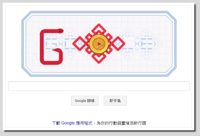 [Google Doodle] 2013 Google蛇我其誰,祝你農曆新年快樂!-02