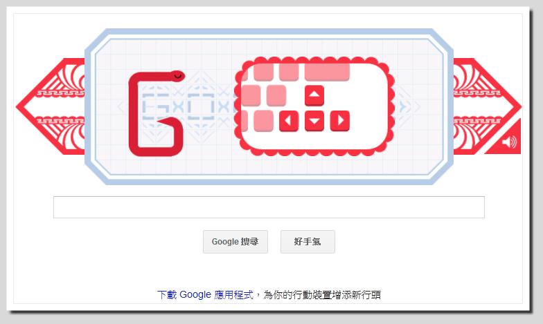 [Google Doodle] 2013 Google蛇我其誰,祝你農曆新年快樂!-03