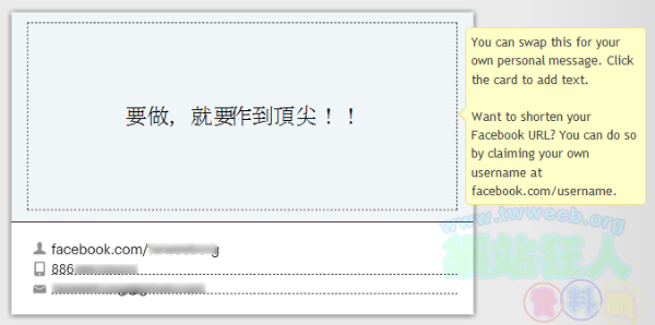 【Moo.com】第一次免費製作專屬的客製化Facebook名片,連運費都免!!-06