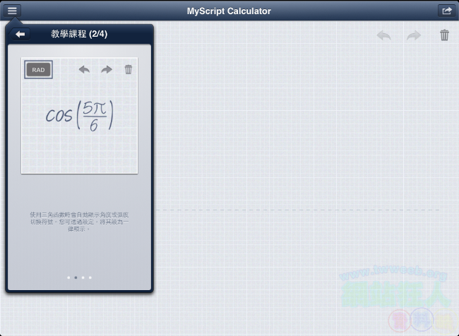 [iOS/Android]MyScript Calculator手寫高功能計算機,寫完式子就能算出答案-01
