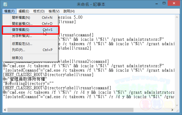 Windows管理員取得所有權,順利修改檔案、更改權限、刪除資料-1