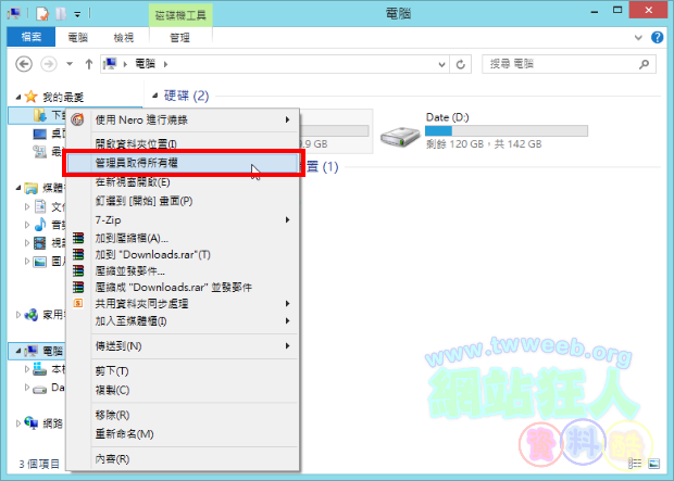 Windows管理員取得所有權,順利修改檔案、更改權限、刪除資料-5