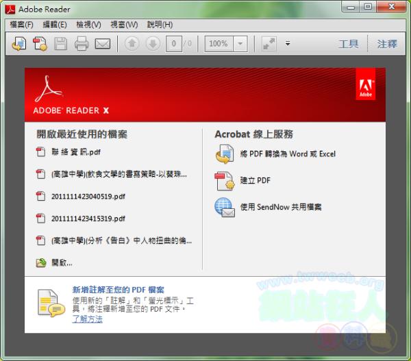 下載最新Adobe Reader,方便好用的PDF閱讀器-02