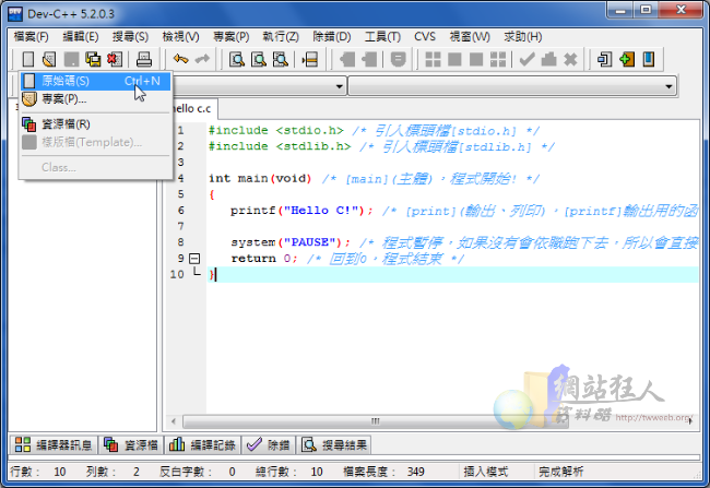 Hello C! C語言學習筆記【1】-01