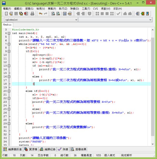 用C語言解一元二次方程式,判別式的運用 C語言學習筆記【3】-01