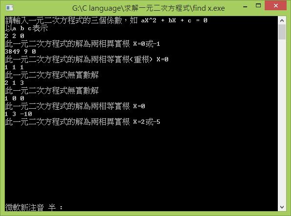 用C語言解一元二次方程式,判別式的運用 C語言學習筆記【3】-02