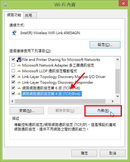 Facebook太慢了嗎?不和大家一起擠流量,修改網路DNS速度馬上變快!-04