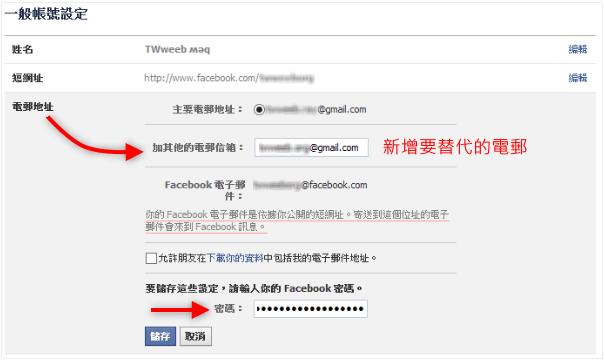 [教學] 如何更改Facebook主要電子郵件,取消被綁定的Email-02