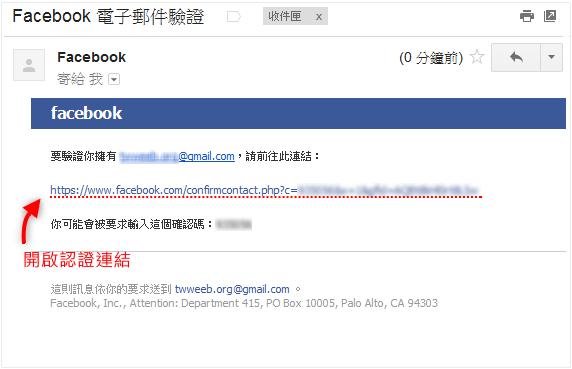 [教學] 如何更改Facebook主要電子郵件,取消被綁定的Email-04