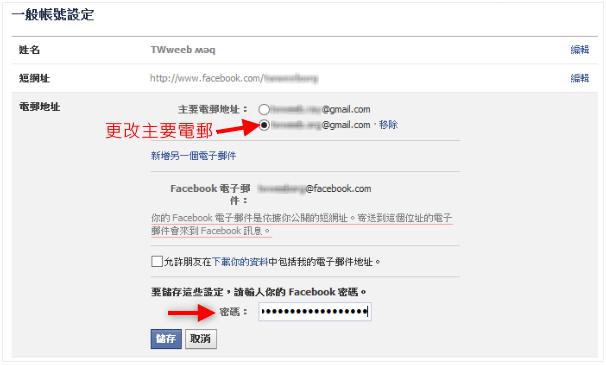 [教學] 如何更改Facebook主要電子郵件,取消被綁定的Email-05