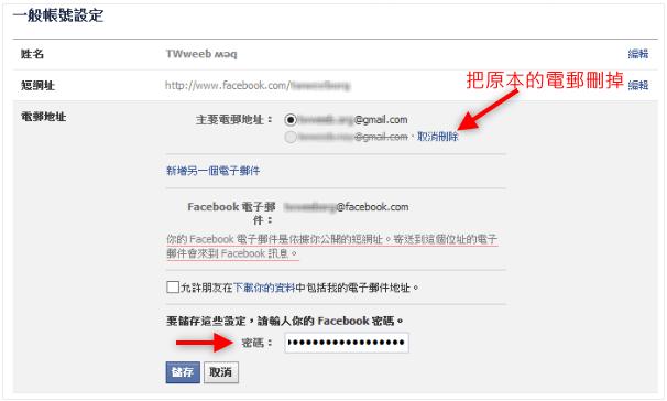 [教學] 如何更改Facebook主要電子郵件,取消被綁定的Email-06