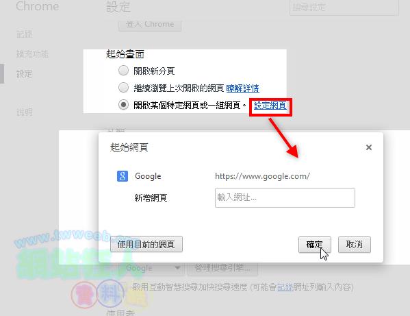 下載最新Chrome瀏覽器,畫面簡單、操作方便、擴充性高-02