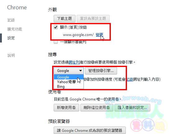 下載最新Chrome瀏覽器,畫面簡單、操作方便、擴充性高-03