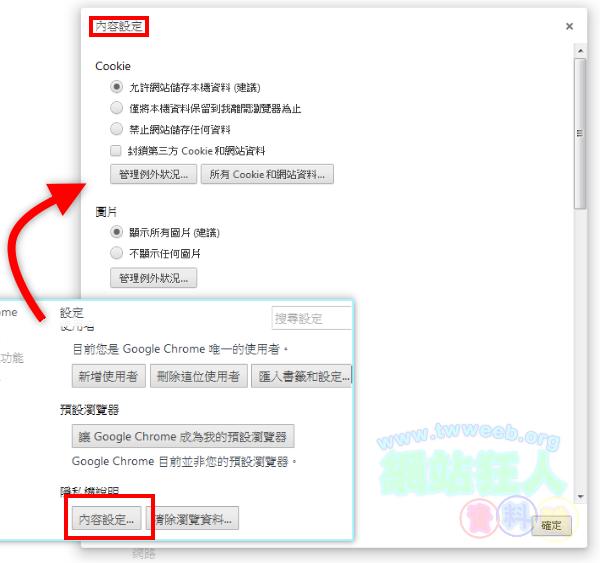 下載最新Chrome瀏覽器,畫面簡單、操作方便、擴充性高-05