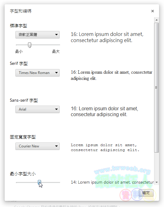 下載最新Chrome瀏覽器,畫面簡單、操作方便、擴充性高-06