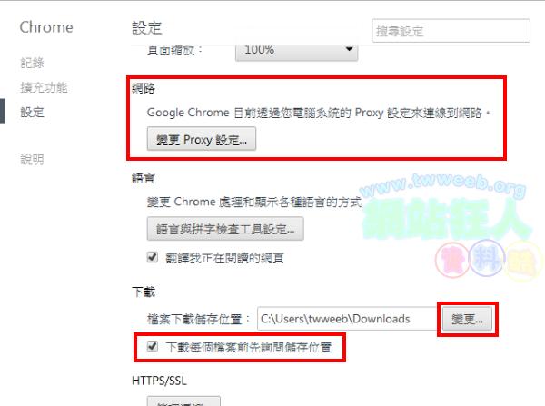 下載最新Chrome瀏覽器,畫面簡單、操作方便、擴充性高-07