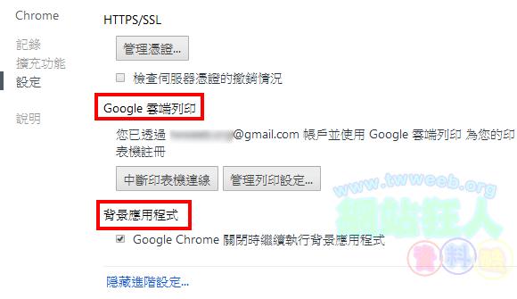 下載最新Chrome瀏覽器,畫面簡單、操作方便、擴充性高-08