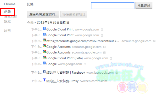 下載最新Chrome瀏覽器,畫面簡單、操作方便、擴充性高-10
