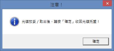 [小技巧] 將退出\收回光碟新增到右鍵選單,不用再按光碟機按鈕-05