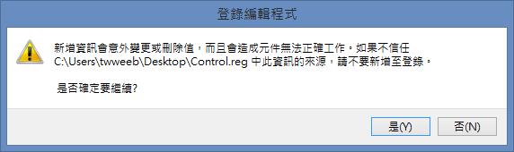 [小技巧] 將退出\收回光碟新增到右鍵選單,不用再按光碟機按鈕-04