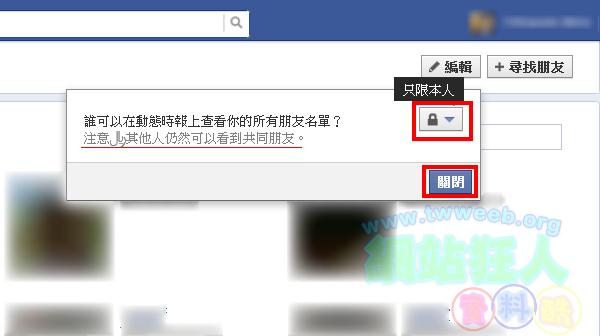 加強隱私保護,修改Facebook朋友名單瀏覽權限-02