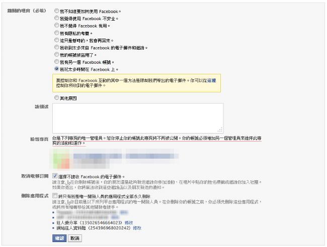 如何停用或完整刪除 Facebook 帳號,不再被社群媒體綁住 - 03