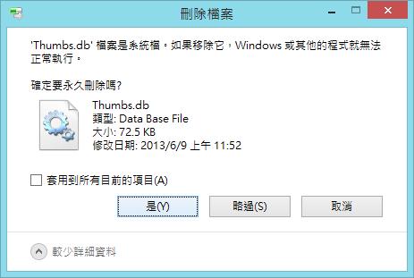 如何刪除煩人的Thumbs.db,不再產生類似的縮圖檔案,增加硬碟容量-01