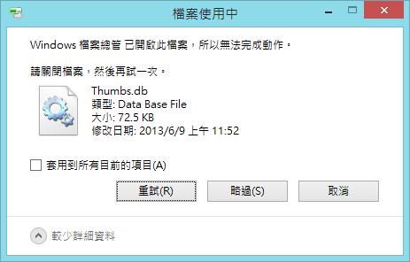 如何刪除煩人的Thumbs.db,不再產生類似的縮圖檔案,增加硬碟容量-02