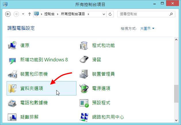 如何刪除煩人的Thumbs.db,不再產生類似的縮圖檔案,增加硬碟容量-04