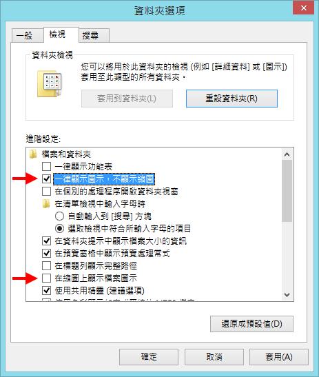 如何刪除煩人的Thumbs.db,不再產生類似的縮圖檔案,增加硬碟容量-05