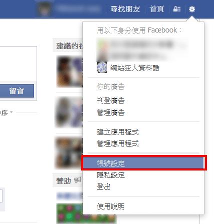 [一鍵免疫] Facebook購物、廣告社團檢查器,我就是要離開社團-06