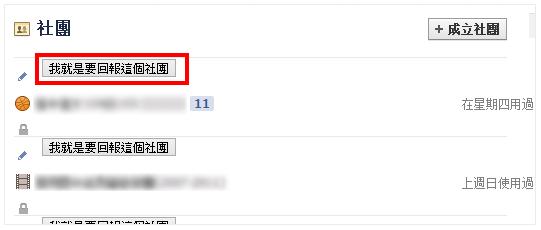 [一鍵免疫] Facebook購物、廣告社團檢查器,我就是要離開社團-12