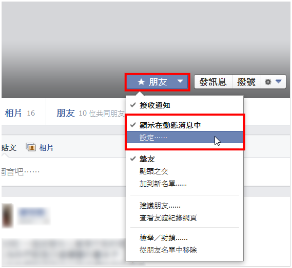 [一鍵設定] 顯示朋友的所有動態更新,不讓Facebook自動隱藏朋友的貼文、更新-01
