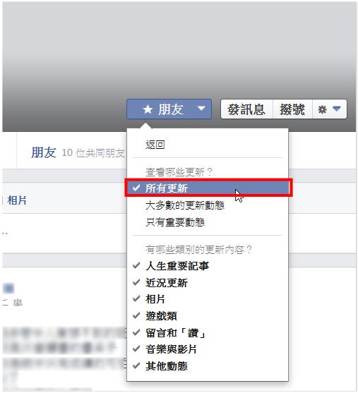 [一鍵設定] 顯示朋友的所有動態更新,不讓Facebook自動隱藏朋友的貼文、更新-02