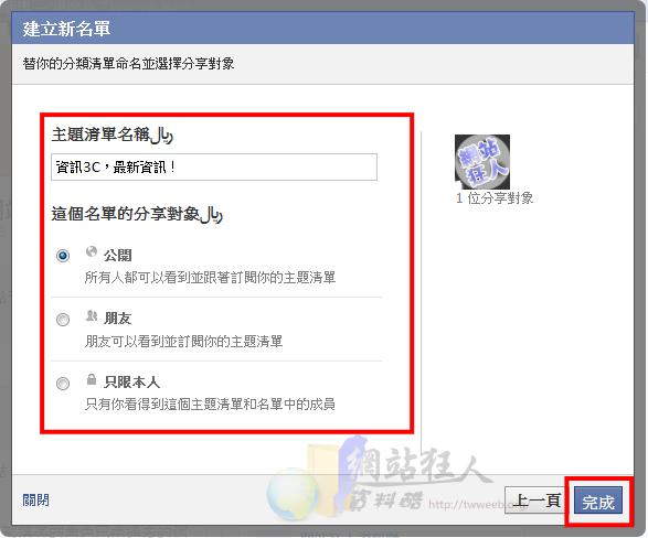 Facebook興趣主題清單,快速掌握粉絲專頁、朋友最新訊息-04