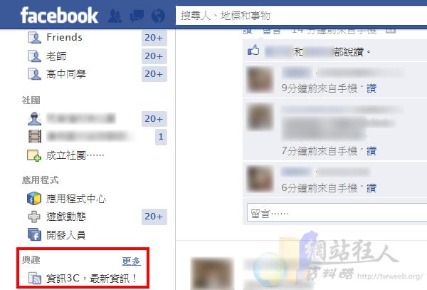Facebook興趣主題清單,快速掌握粉絲專頁、朋友最新訊息-05