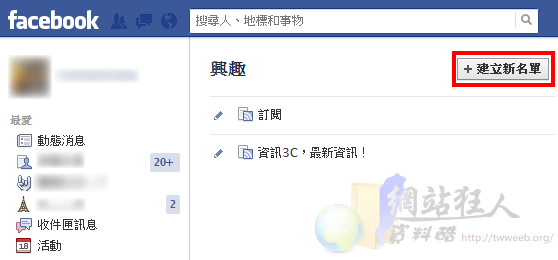 Facebook興趣主題清單,快速掌握粉絲專頁、朋友最新訊息-06