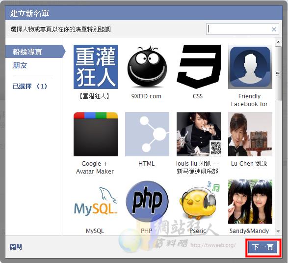 Facebook興趣主題清單,快速掌握粉絲專頁、朋友最新訊息-08