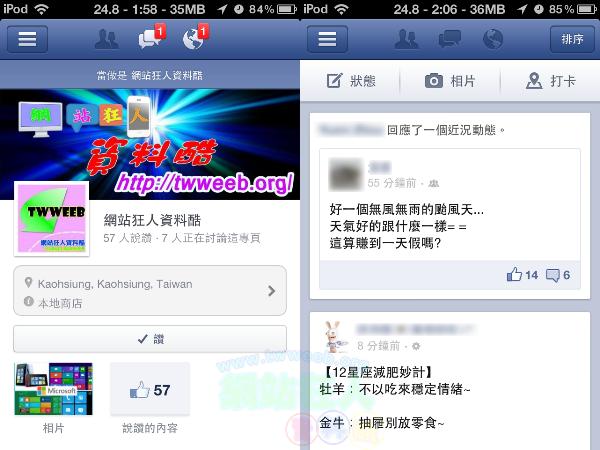 [iOS]全新Facebook操作介面,操作順暢不Lag、減少記憶體用量-02