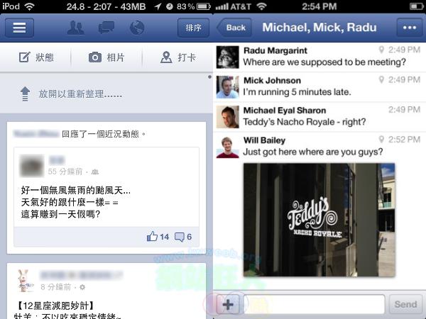 [iOS]全新Facebook操作介面,操作順暢不Lag、減少記憶體用量-03