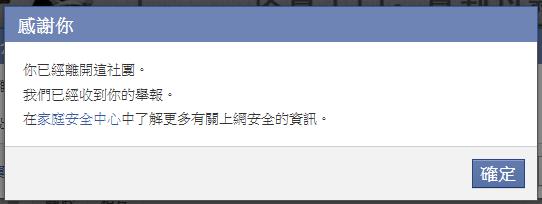 永遠杜絕Facebook廣告社團,保護朋友從自己做起,不讓朋友被加入莫名其妙的社團-06
