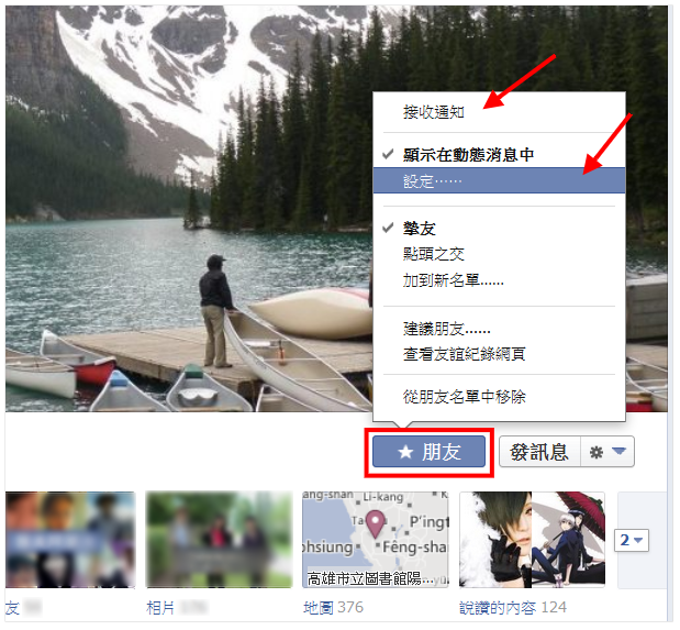 Facebook自動幫你過濾朋友貼文? 兩步驟不錯過重要朋友的所有動態更新-01