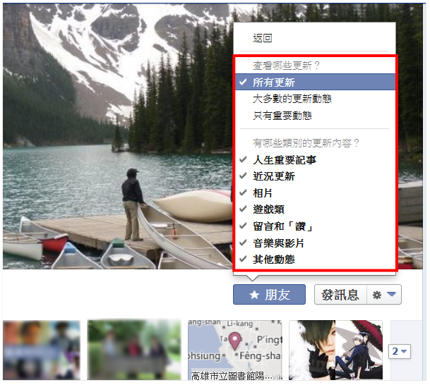 Facebook自動幫你過濾朋友貼文? 兩步驟不錯過重要朋友的所有動態更新-02